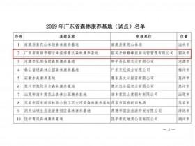 """【蜗牛扑克】韶关又一网红公园入选""""省森林康养基地"""""""