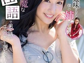 【蜗牛扑克】【STAR-909】平时质朴的姐姐 古川伊织(古川いおり)