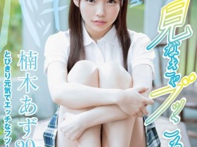【蜗牛扑克】STARS-176:超可爱的楠木あず(楠木杏)用金蛇缠丝手征服男伴!