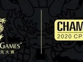 【蜗牛扑克】2020CPG®三亚总决赛详细赛程赛制发布