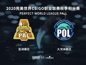 【蜗牛电竞】晋级CSGO Major最终战PAL、POL即将打响!完美世界举办亚洲、大洋洲秋季积分赛