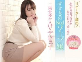 【蜗牛扑克】CAWD-057:北海道第一风俗妹二阶堂由香(二阶堂ゆか)气垫床上等你来战!