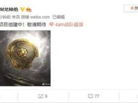 【蜗牛电竞】传闻成真:4AM官宣进军DOTA2