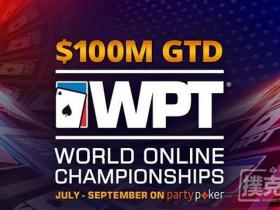 【蜗牛扑克】WPTWOC非现场微主赛和迷你主赛将提供600万保底奖池