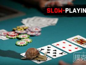 【蜗牛扑克】德州扑克中两个必须慢玩的扑克场合