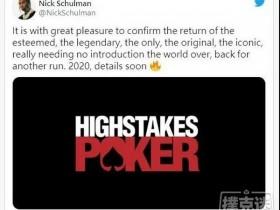 【蜗牛扑克】高额扑克桌确定2020年内回归,可以看到Ivey丶丹牛吗?