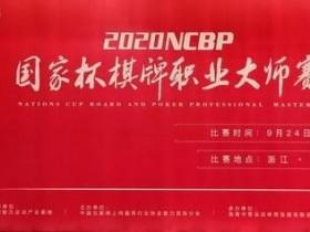 【蜗牛扑克】马小妹儿带你逛赛事|NCBP国家杯横店赛场巡礼