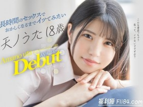 【蜗牛扑克】18岁少女天ノうた(天乃诗)下海!