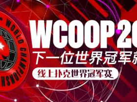 【蜗牛扑克】王者再临,WCOOP2020世界冠军赛强势来袭