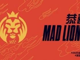 【蜗牛电竞】战队巡礼:欧洲的新生势力 马德里雄狮MAD Lions