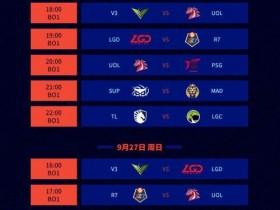 【蜗牛电竞】S10赛程公布:入围赛首日LGD登场 TES在10.3日迎来首秀