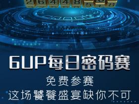 扑克之星亚洲版6UP免费赛参与方法及比赛密码
