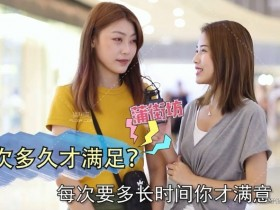 【蜗牛扑克】广东街坊节目蒲街坊 污话题:你觉得那个多久才会满足?