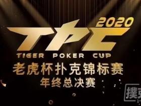 【蜗牛扑克】2020 TPC老虎杯年终总决赛注册流程最新出炉!