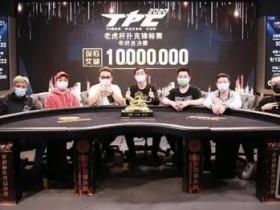 【蜗牛扑克】2020 TPC老虎杯年终总决赛 | 选出您心中的王者,为他投上宝贵的一票!