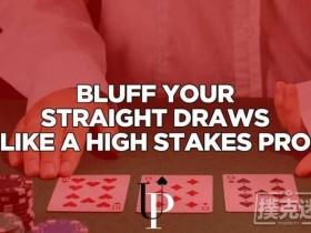 【蜗牛扑克】德州扑克如何像职业牌手那样用顺子听牌诈唬