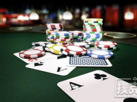 【蜗牛扑克】德州扑克如何成为一位高级牌手