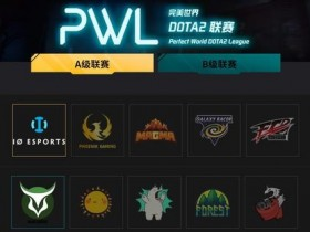 【蜗牛电竞】PWL主赛事赛程公布——谁能代表亚洲DOTA2的年轻力量