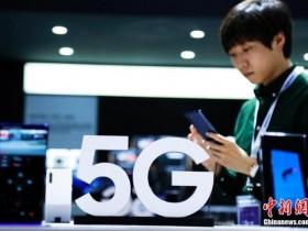 【蜗牛扑克】工信部:5G、区块链等前沿技术将赋予软件业发展动能