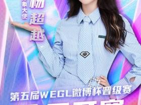 【蜗牛电竞】V for victory!2020第五届WEGL微博杯正式开赛