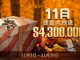 蜗牛扑克11月$430万美金大放送!