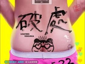 【蜗牛扑克】[破处][HD-MP4/1.5G][国语中字][720P][台湾大尺度新作荷尔蒙爆棚]