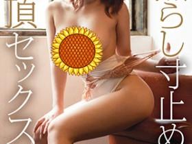 【蜗牛扑克】【ABP-625】焦急的爱 长谷川留衣(长谷川るい)