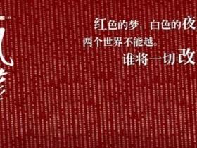 【蜗牛扑克】热播国产电视剧《风筝》全51集送审版