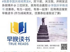 【蜗牛扑克】疑马铭泽小号带李国庆话题搞抽奖:开始宣传早晚读书