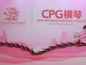 【蜗牛扑克】马小妹儿赛事游之CPG横琴站!