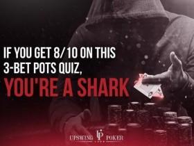 【蜗牛扑克】德州扑克3bet底池小测试,答对8题是鲨鱼!