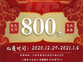 【蜗牛扑克】【盛京杯】喜迎新年!双赛合并!2020盛京杯年终总决赛赛事预告!