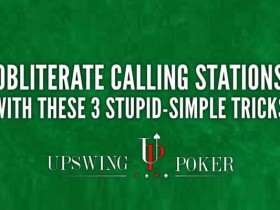 【蜗牛扑克】德州扑克击溃跟注站的三个简单技巧