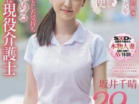 【蜗牛扑克】SOD人妻系列最强美乳!让爷爷们都动心的身材教科书「坂井千晴」来了! …
