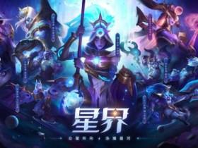 【蜗牛电竞】英雄联盟10.24版本更新,星界系列皮肤上线