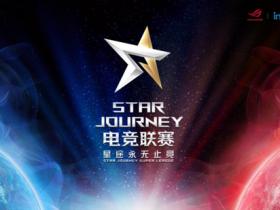 【蜗牛电竞】2020星途电竞联赛,11月28日为梦想而战