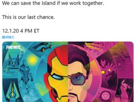 【蜗牛电竞】《堡垒之夜》公开钢铁侠预热图 漫威新活动将至