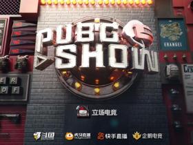 【蜗牛电竞】《绝地求生》官方首个单双排赛事PUBGSHOW今日开战