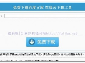 【蜗牛扑克】帮手网,免费下载百度文库文档