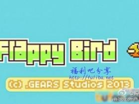 【蜗牛扑克】【游戏】这几天最火的小游戏,FlappyBird网页版+福利吧专用安卓版