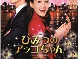 【蜗牛扑克】[甜蜜小天使][HD-MP4/3.14G][国语中字][1080P][日本养眼美女喜剧电影]