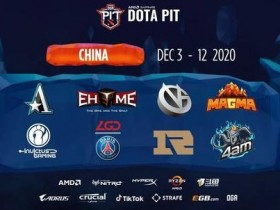 【蜗牛电竞】DOTA Pit S4中国区 邀请战队和赛程公布