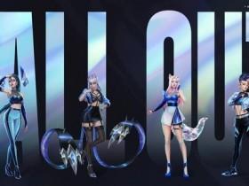 【蜗牛电竞】英雄联盟K/DA女团——闪耀不止在舞台