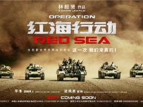 【蜗牛扑克】假期高分电影《红海行动》豆瓣8.5,高清中字