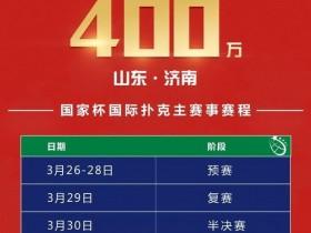 【蜗牛扑克】2021国家杯棋牌职业大师赛巡回赛济南站赛事发布
