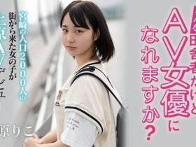 【蜗牛扑克】在心爱的男优面前被中出!从乡下来到东京的她上了天堂却也下了地狱! …