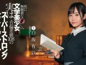 【蜗牛扑克】白坂有以惊爆:在当AV女优前曾做过侦探!