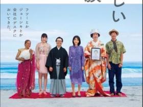 【蜗牛扑克】[美味家族][HD-MP4/1.1G][日语中字][720P][女装老爸竟要跟男人结婚!]