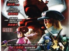 【蜗牛扑克】[小双侠真人电影版][HD-MP4/2.19G][中文字幕][1080P][日本动作/喜剧电影]