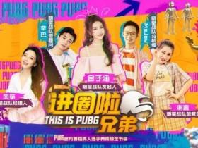 【蜗牛电竞】首档PUBG大型综艺启动,金子涵协圈内众KOL开启全国招募